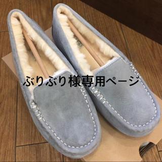 アグ(UGG)のぶりぶり様専用ページ(スリッポン/モカシン)