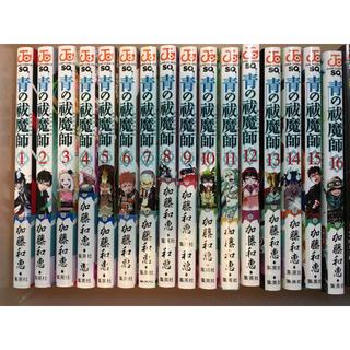 青の祓魔師(エクソシスト) 漫画(1〜16巻) セット(全巻セット)