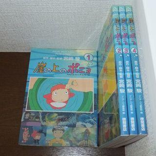 崖の上のポニョ フイルムコミック 全4巻セット(全巻セット)