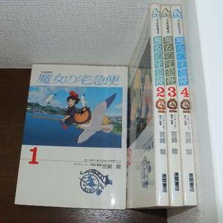 魔女の宅急便 フイルムコミック 全4巻セット(全巻セット)