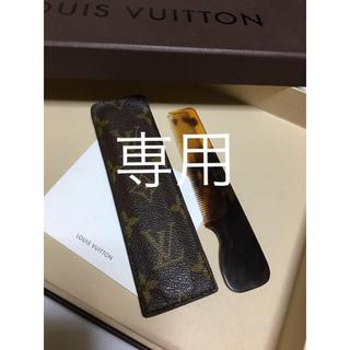 ルイヴィトン(LOUIS VUITTON)の☆ LOUIS VUITTON コーム 櫛  レア   廃盤品(その他)