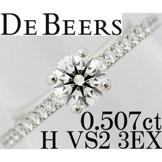 デビアス(DE BEERS)のデビアス ダイヤ 0.5ct 3EX Pt リング 指輪 10.5号 11号(リング(指輪))