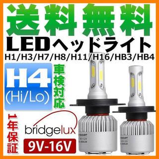 ◆トレンド商品◆ LEDヘッドライト  H4 Hi/Lo LEDフォグランプ(車外アクセサリ)