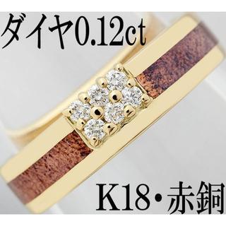 ダイヤ 0.12ct リング 指輪 K18 赤銅 山崎裕見子 作 15号(リング(指輪))