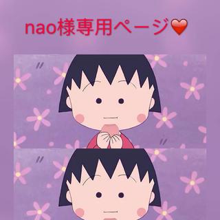 nao様専用ページ❤️(クレンジング / メイク落とし)