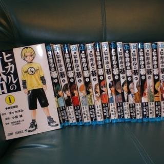 シュウエイシャ(集英社)の『ヒカルの碁』 全23巻 全巻 ほったゆみ・小畑健 ジャンプKC(全巻セット)