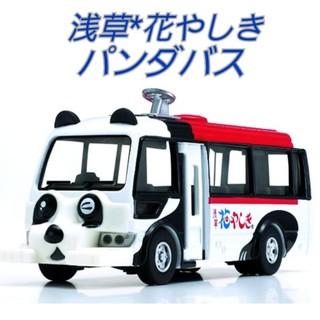 アガツマ(Agatsuma)の新品・激レア限定〈浅草花やしきパンダバス〉送料無料(電車のおもちゃ/車)