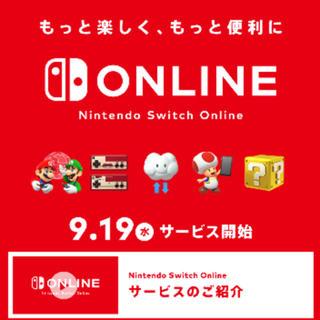 任天堂スイッチオンライン利用権(1年)