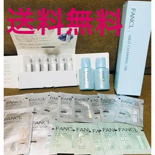 ファンケル(FANCL)のFANCL マイルドクレンジングオイル  アクネケア 化粧水 乳液 サンプル(クレンジング / メイク落とし)