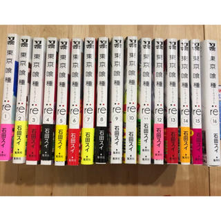 東京喰種 re 1~11巻 セット(全巻セット)