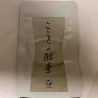悠悠館 こうじ酵素(ダイエット食品)