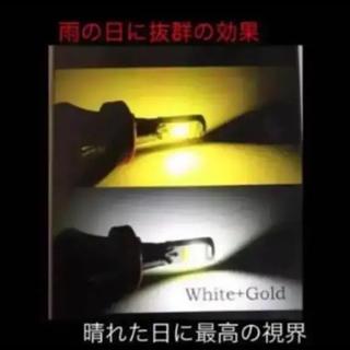 大人気 H8 H11 LED ホワイト イエロー 送料無料 切り替え(車外アクセサリ)