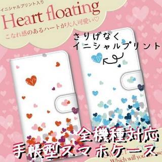 全機種対応☆イニシャルプリント☆キュートなハート 可愛い☆手帳型  スマホケース