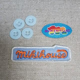ミキハウス(mikihouse)のミキハウス ボタン ワッペン(各種パーツ)