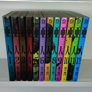 亜人 コミック 1-12巻セット