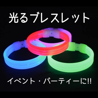 蛍光ブレスレット 12本 ルミカ ケミカルライト サイリウム ハロウィン お祭り(その他)
