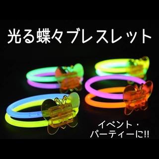 光る蝶々ブレスレット  10個 蛍光 サイリウム ケミカルライト ハロウィン(その他)