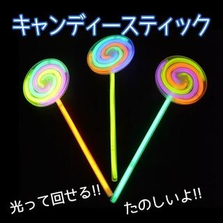 光るキャンディースティック 5個 蛍光 サイリウム ケミカルライト ハロウィン(その他)
