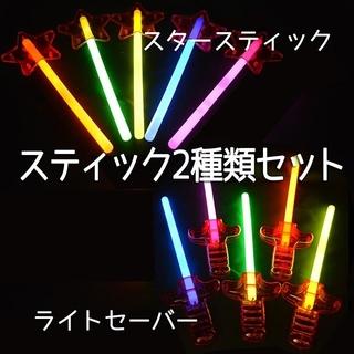 光るスタースティック ライトセーバー 10個 ケミカルライト ハロウィン 祭り(その他)