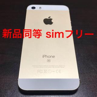 アップル(Apple)の新品同等 iPhone SE gold 64gb(スマートフォン本体)