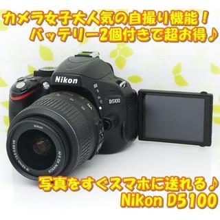 ニコン(Nikon)の★自撮り+スマホ転送OK!バッテリー2個付き♪☆ニコン D5100★(デジタル一眼)