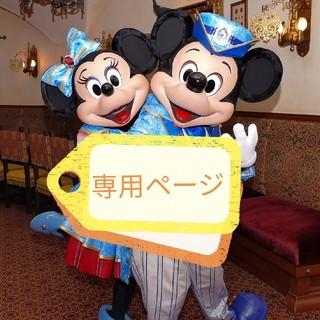 ディズニー(Disney)のタイムオブセレブレーション パーツ1つからでも☆ ディズニー 35周年 (キャラクターグッズ)
