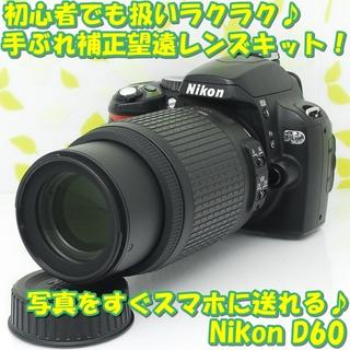 ニコン(Nikon)の★軽量コンパクト+操作簡単!Wi-FiSD・電池2個付き♪☆ニコン D60★(デジタル一眼)