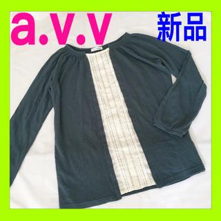 アーヴェヴェ(a.v.v)のa.v.v(アーヴェヴェ) standard 長袖 カットソー(カットソー(長袖/七分))