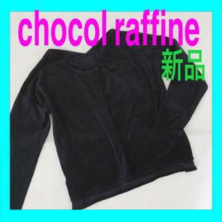 ショコラフィネローブ(chocol raffine robe)のGreenParks(グリーンパークス) ショコラフィネローブ カットソー (カットソー(長袖/七分))