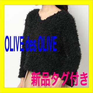 オリーブデオリーブ(OLIVEdesOLIVE)のOLIVE des OLIVE(オリーブデオリーブ) ボアVネックプルオーバー(カットソー(長袖/七分))