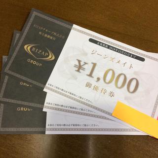 ジーンズメイト ¥1,080 ×3枚