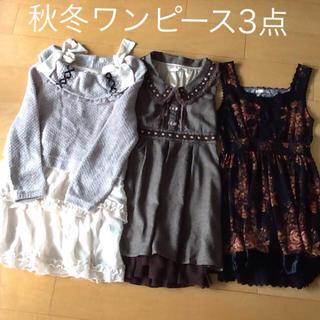 アクシーズファム(axes femme)のaxes femmeまとめ売り🌟秋冬ワンピース3点(ミニワンピース)