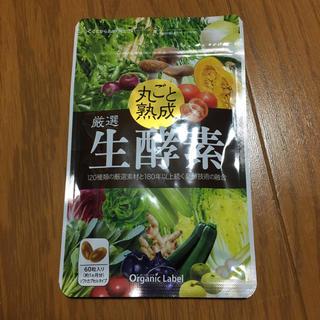 新品未開封☆丸ごと熟成 厳選生酵素