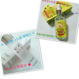 SK-Ⅱと同成分♪ガラクトミセス100%美容液(ブースター / 導入液)