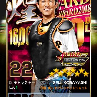 プロ野球プライド 3煌AW 巨人小林