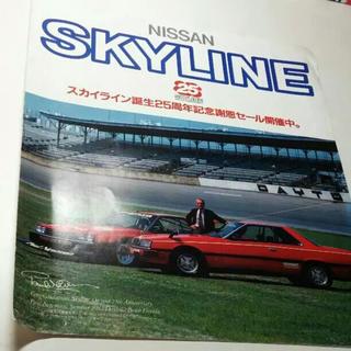 ニッサン(日産)のNISSAN スカイライン skyline カタログ 誕生25周年記念(カタログ/マニュアル)