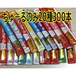 イナバペットフード(いなばペットフード)のチャオちゅーる20種300本(猫)