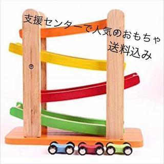 木のおもちゃ くるくるスロープ 車