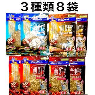 添加物不使用 国産  海鮮焼き セット ✳️3種類8袋   猫用 おやつ(猫)