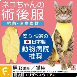 新品 エリザベスウエア 猫ちゃんの術後服(猫)