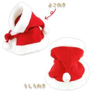 犬服 サンタ ローブ クリスマス マント サンタ コスプレ 衣装 犬 猫 ペット(猫)