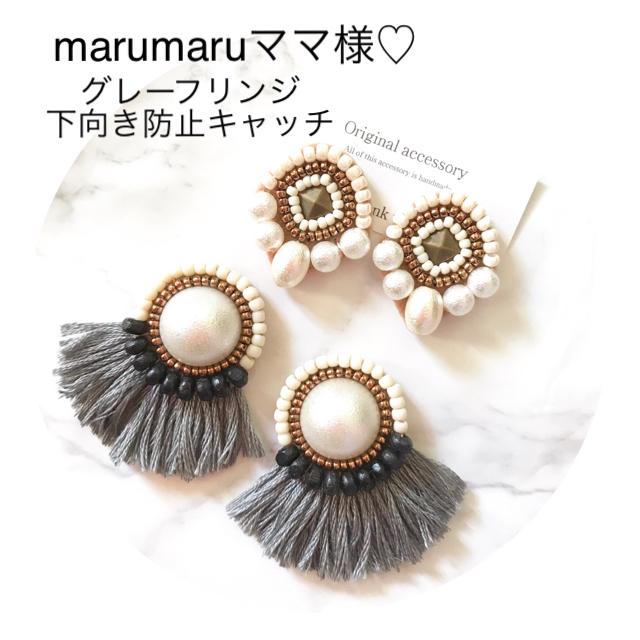 marumaruママ様専用です♩ ハンドメイドのアクセサリー(ピアス)の商品写真