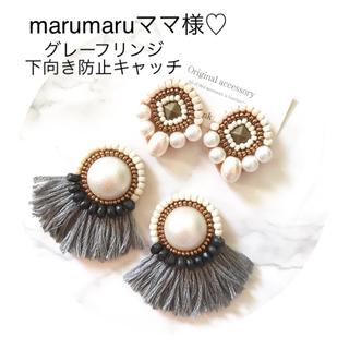 marumaruママ様専用です♩(ピアス)