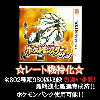 ニンテンドー3DS - ポケットモンスターサン