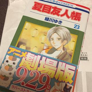 ハクセンシャ(白泉社)の夏目友人帳 最新刊 23巻(少年漫画)