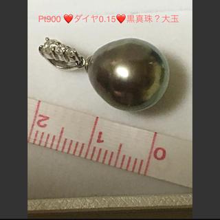 新品✨Pt90♡大粒黒真珠?♡ダイヤ0.15カラット♡トップ