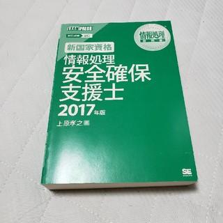ショウエイシャ(翔泳社)の情報処理安全確保支援士 2017(資格/検定)