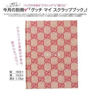 グッチ(Gucci)の GUCCI グッチ my scrapbook マイ スクラップブック ノート(その他)