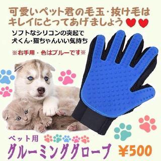 =簡単!毛玉・抜毛とり手袋(右手)=❤ペット用グルーミンググローブ❤(猫)