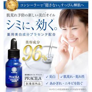 【新品】PRACILA プラシラ✩美白オイル(フェイスオイル / バーム)